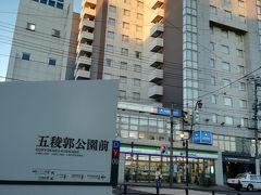 函館のツアー