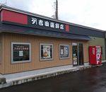 カネタ吉田蒲鉾店