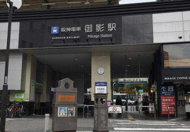 御影駅 (阪神)