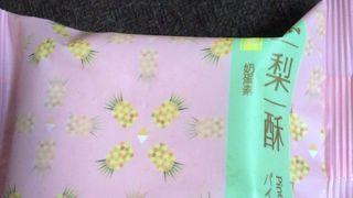 維格餅家 (桃園国際空港 第一ターミナル店)