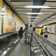 出口多し、駅も広い