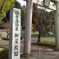 写真:福本藩陣屋跡