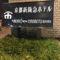 京都新阪急ホテル ロビーラウンジ