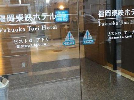 福岡東映ホテル 写真