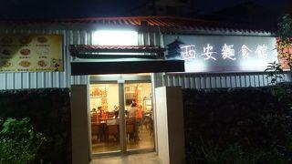 西安麺食館
