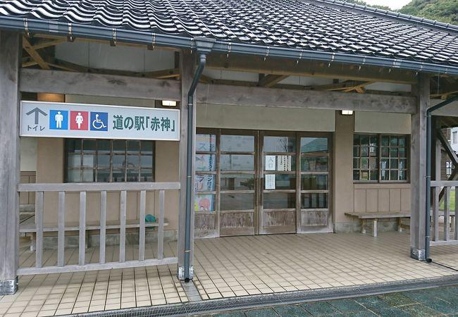 道の駅 赤神
