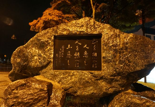 百瀬慎太郎記念碑