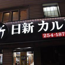 日新炭火カルビ