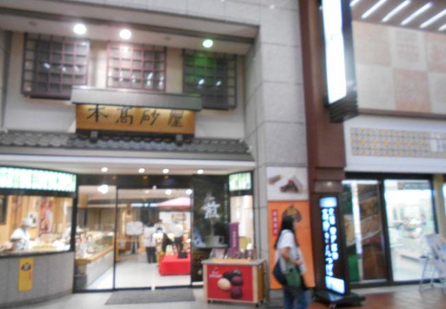 本高砂屋 元町本店