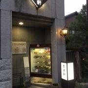 ひがし茶屋町の洋食店