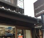 ファミリーマート (伊勢神宮内宮店)