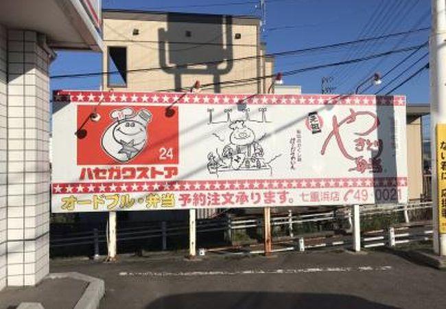 ハセガワストア 七重浜店