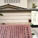 書の美術館 春日井市道風記念館