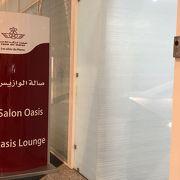 カタール航空ラウンジはOasisラウンジを利用します。