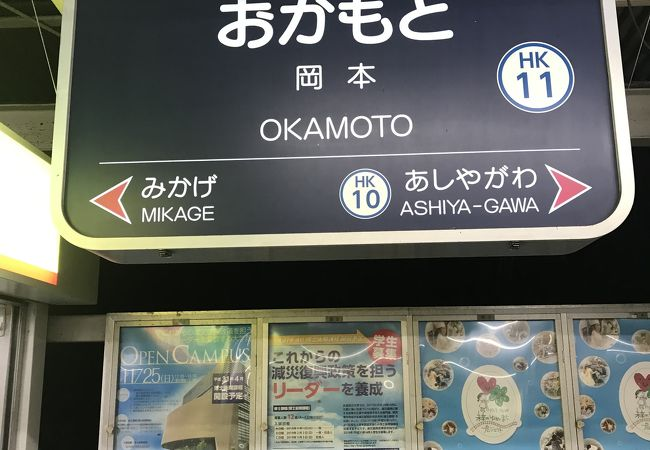 岡本駅 (兵庫県)