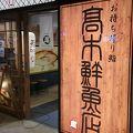 写真:高木鮮魚店 阪急梅田店