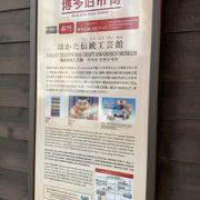 櫛田神社のすぐ近く