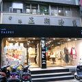 写真:i prefer Taipei (永康店)
