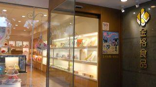 金格食品 (新光三越站前店)