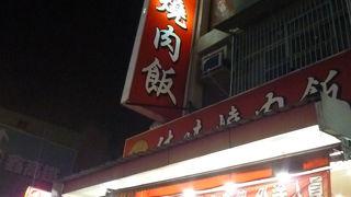 佳味燒肉飯 (華夏店)