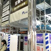 ジェイアール京都伊勢丹 レストラン街 [JR西口改札前 イートパラダイス]に名称を変更