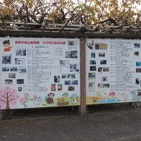 城山動物園 写真