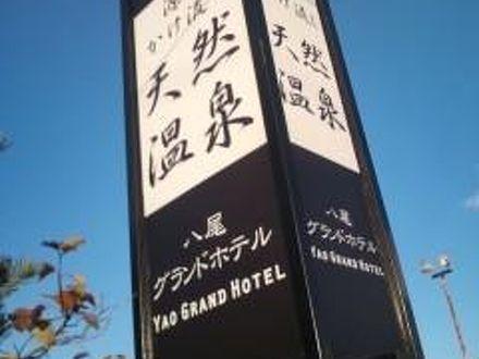 八尾天然温泉 八尾グランドホテル 写真