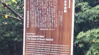 細井平洲墓