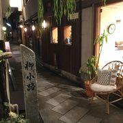 風情ある花遊小路から柳小路の夜