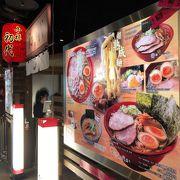 小樽の老舗人気ラーメン店