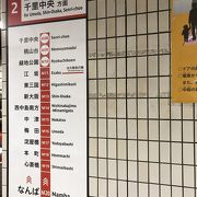 梅田・新大阪・天王寺・名古屋に直通