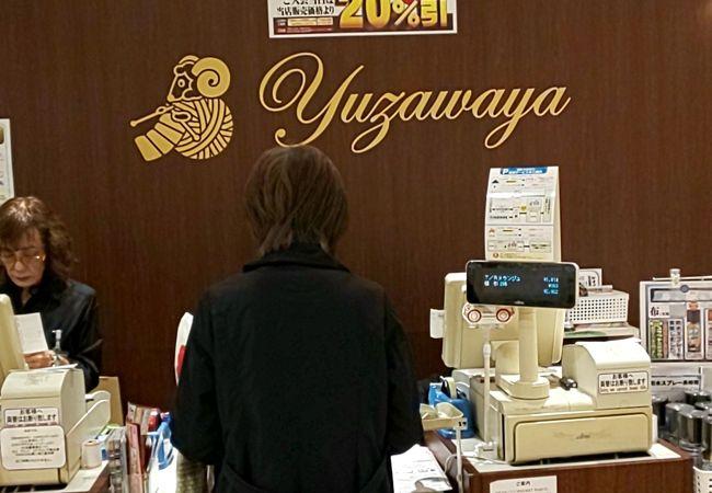 ユザワヤ (浦和パルコ店)