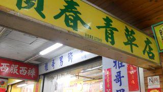 順春青草店