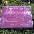 写真:大岡越前忠相屋敷跡
