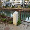 写真:松田橋跡