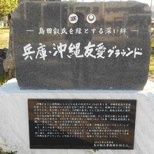 沖縄 兵庫友愛スポーツセンター跡地