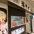 写真:濱そば 横浜店
