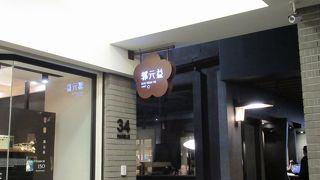 郭元益食品 (南京店)