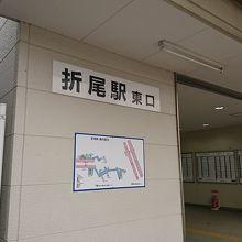 折尾駅 改修中で複雑