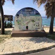 名瀬から近い観光スポット