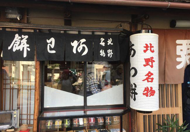 粟餅所・澤屋