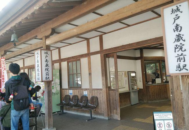 城戸南蔵院前駅