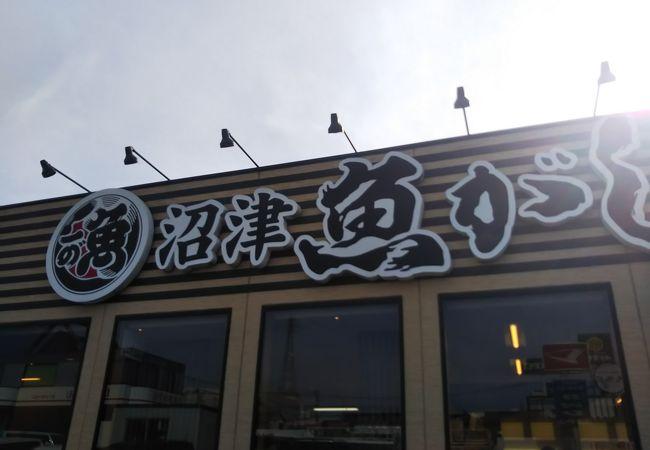 沼津魚がし鮨 流れ鮨 富士宮店