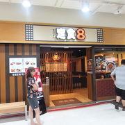 中級の日本料理の定食屋、そこそこ行けます IKEAの傍