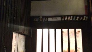 峯嵐堂 (八坂店)