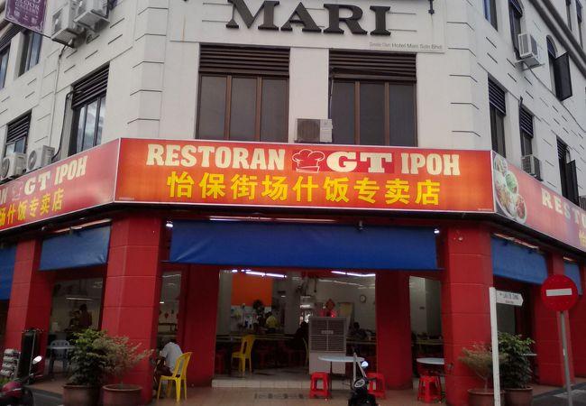 Restoran GT Ipoh