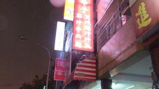 唐辛子麵飯館