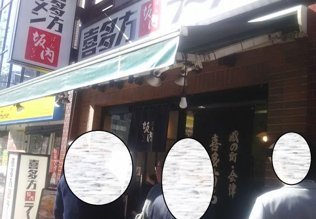 喜多方ラーメンの美味しいお店です