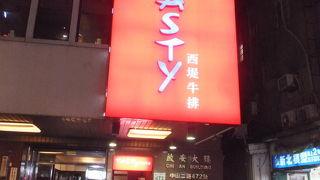 Tasty西堤牛排 (高雄中山店)
