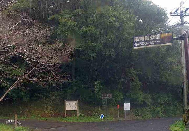 湯湾岳展望台公園